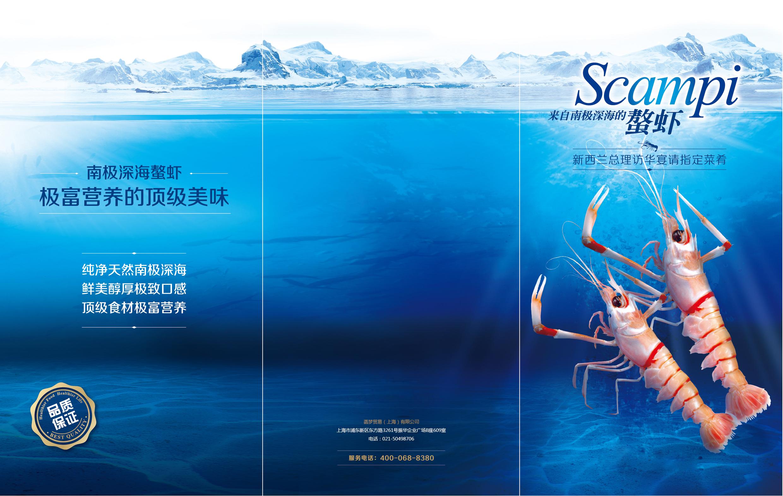3号新西兰南极深海螯虾