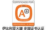 伊比利亚火腿产品 多国证书认证