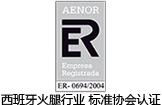 西班牙火腿行业标准协会认证