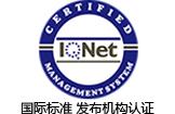 国际标准发布机构认证