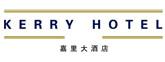 嘉里大酒店